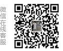 扫二维码添加微信客服